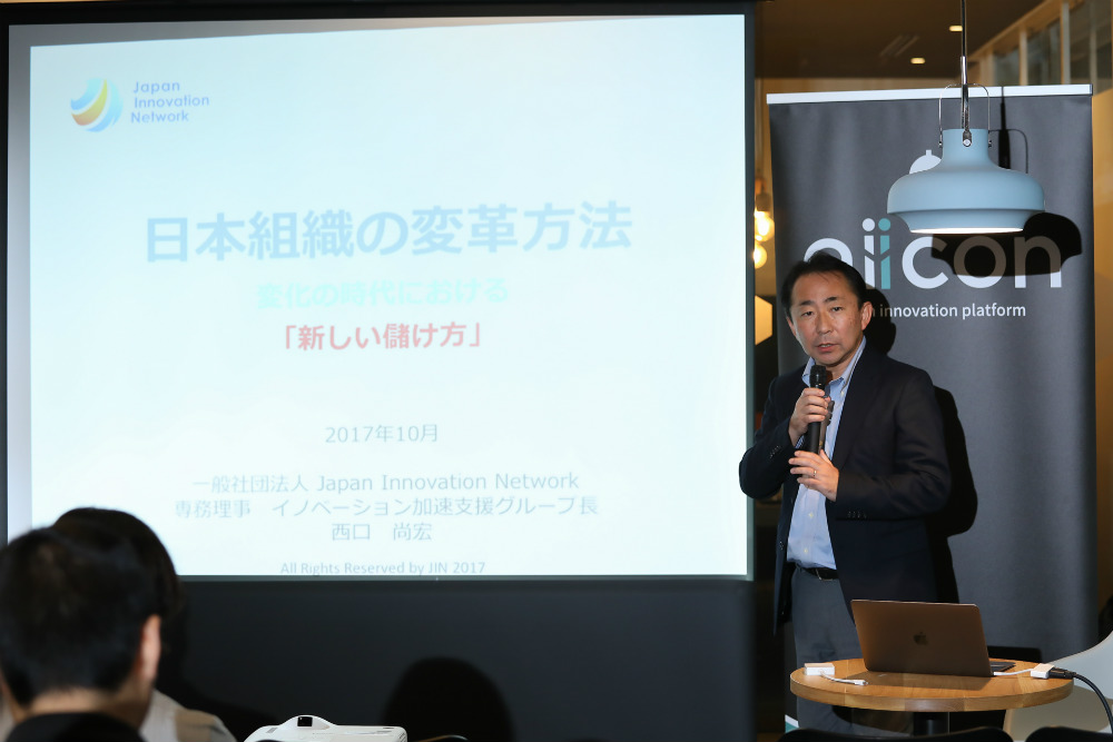 レポート⑤:Japan Innovation Network西口氏による講演の模様をレポート!