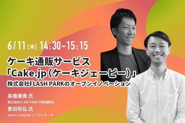 ケーキ通販サービスCake.jp(ケーキジェーピー) 株式会社FLASH PARKのオープンイノベーション【ウェビナー