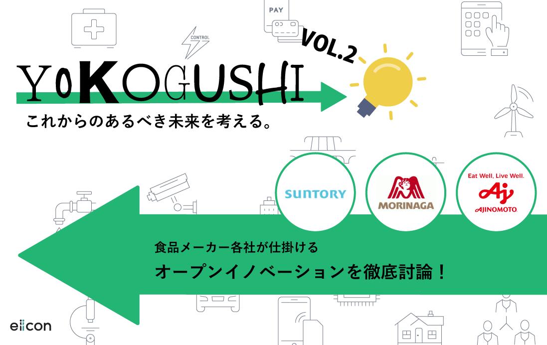 YOKOGUSHI VOL.2 ~食品メーカー各社が仕掛けるオープンイノベーションを徹底討論!~