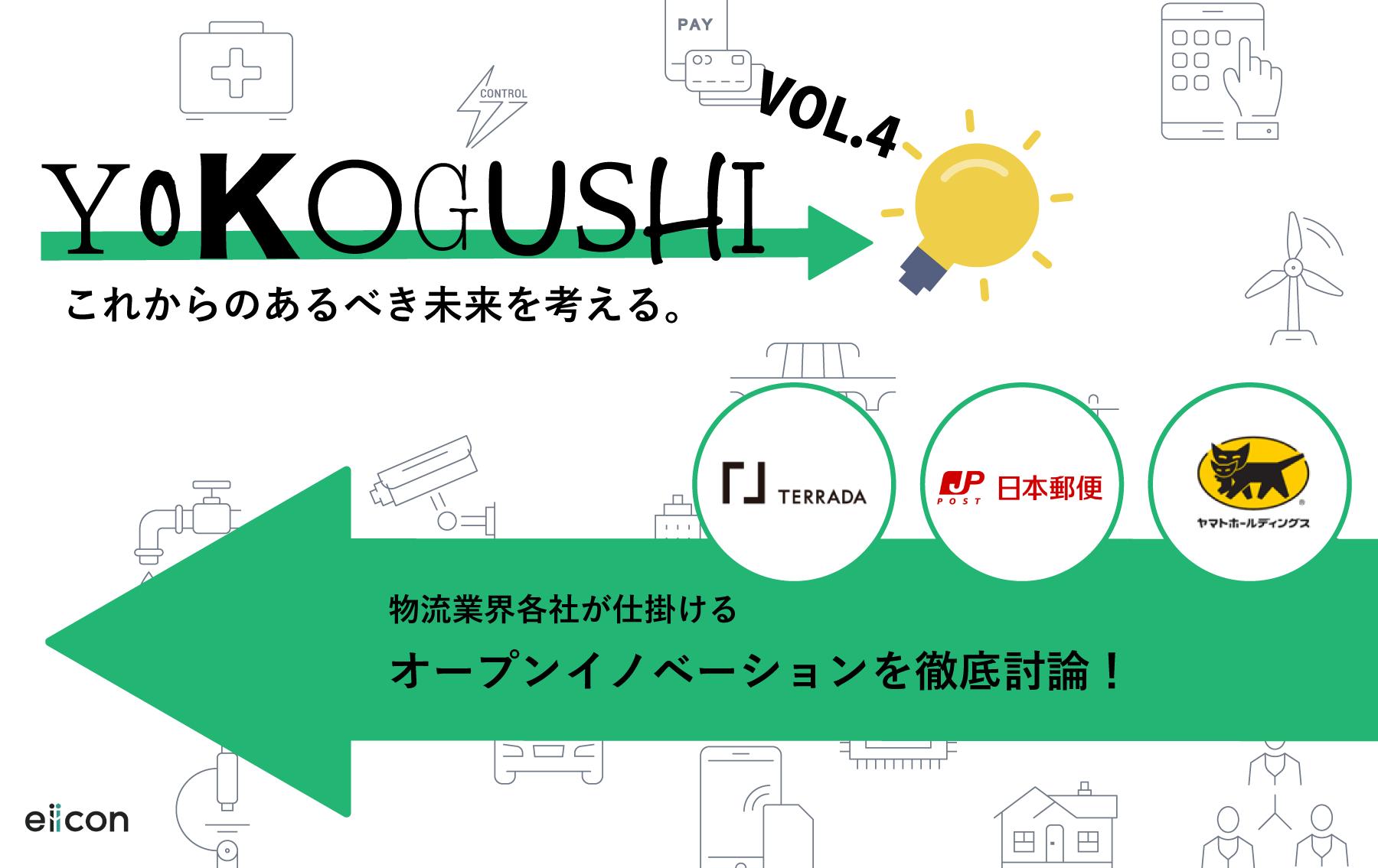 〜YOKOGUSHI VOL.4 ~物流業界 各社が仕掛けるオープンイノベーションを徹底討論!~