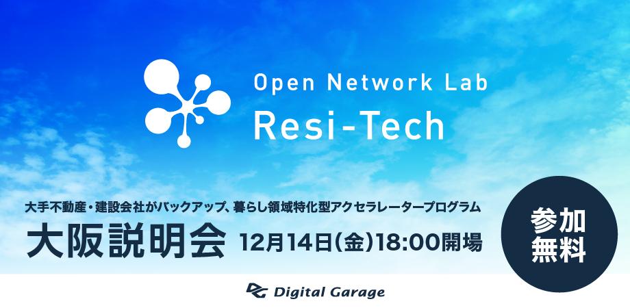 Open Network Lab Resi-Tech募集説明会@大阪