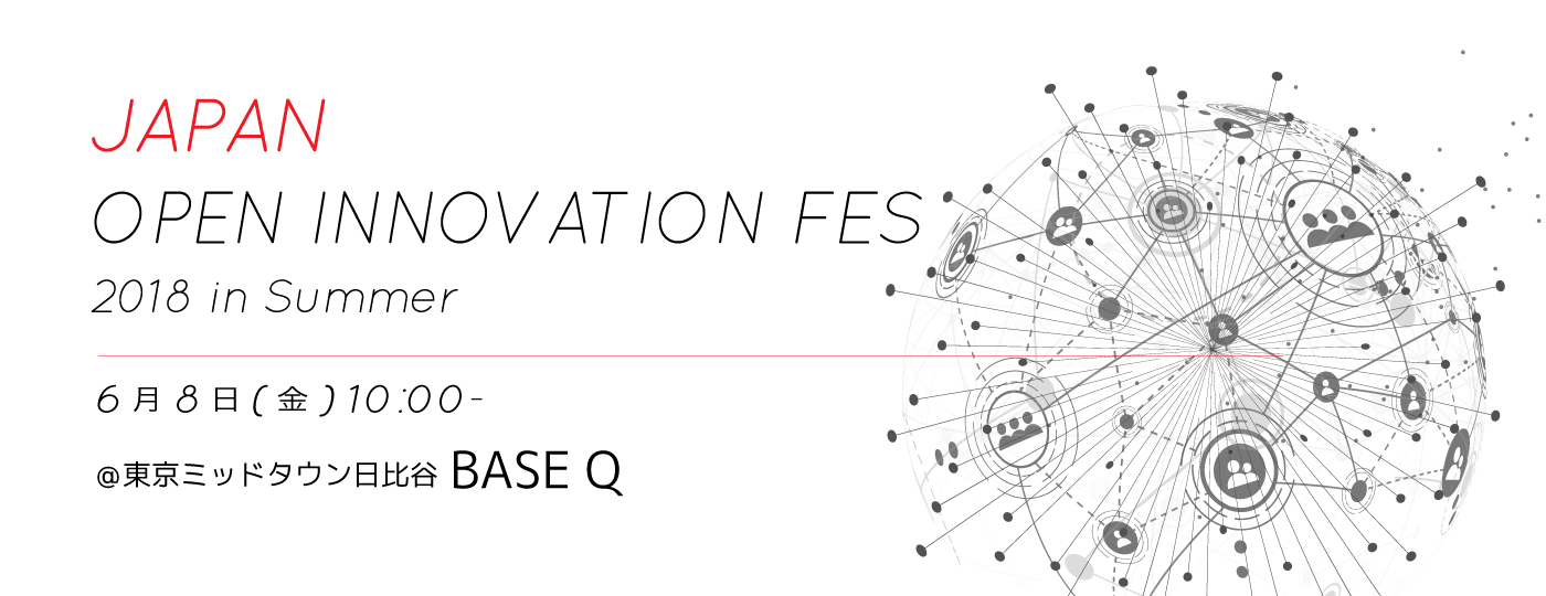 6月8日(金)19:00~JAPAN OPEN INNOVATION FES 2018 in Summer