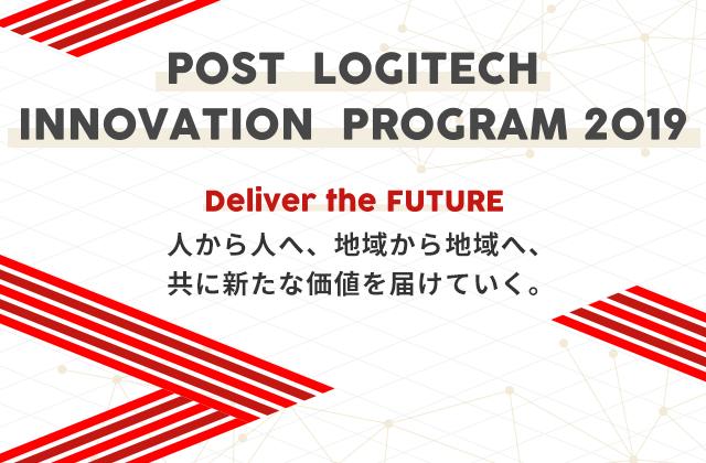 POST LOGITECH INNOVATION PROGRAM 2019 説明会