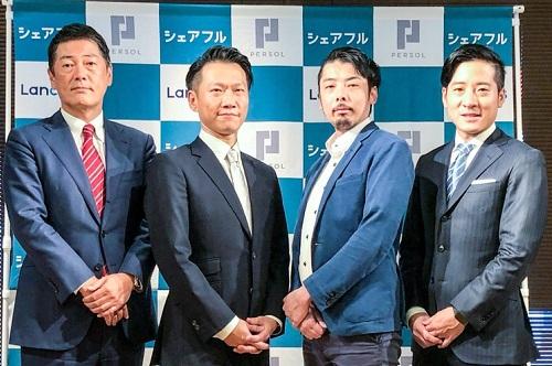 パーソルがランサーズと業務提携し合弁会社設立 シェアリング市場に本格進出、マッチングプラットフォーム「シェアフル」提供開始へ