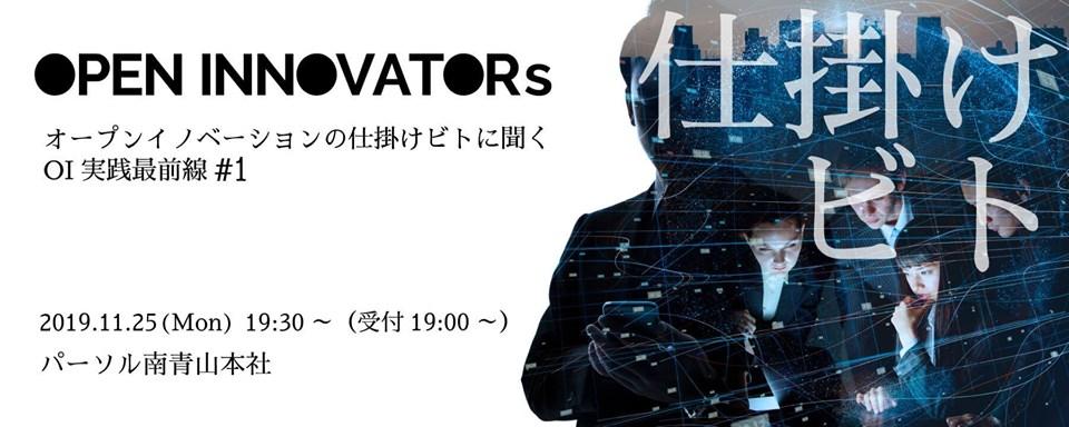 Open Innovators ーオープンイノベーションの仕掛けビトに聞くー vol.1