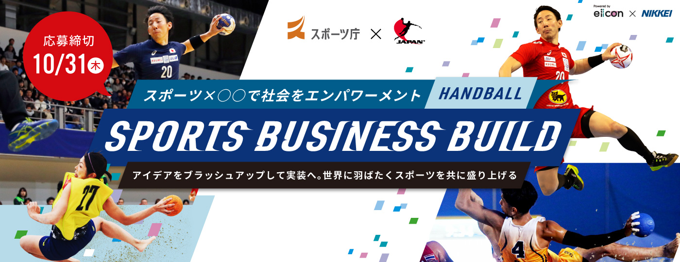 SPORTS BUSINESS BUILD