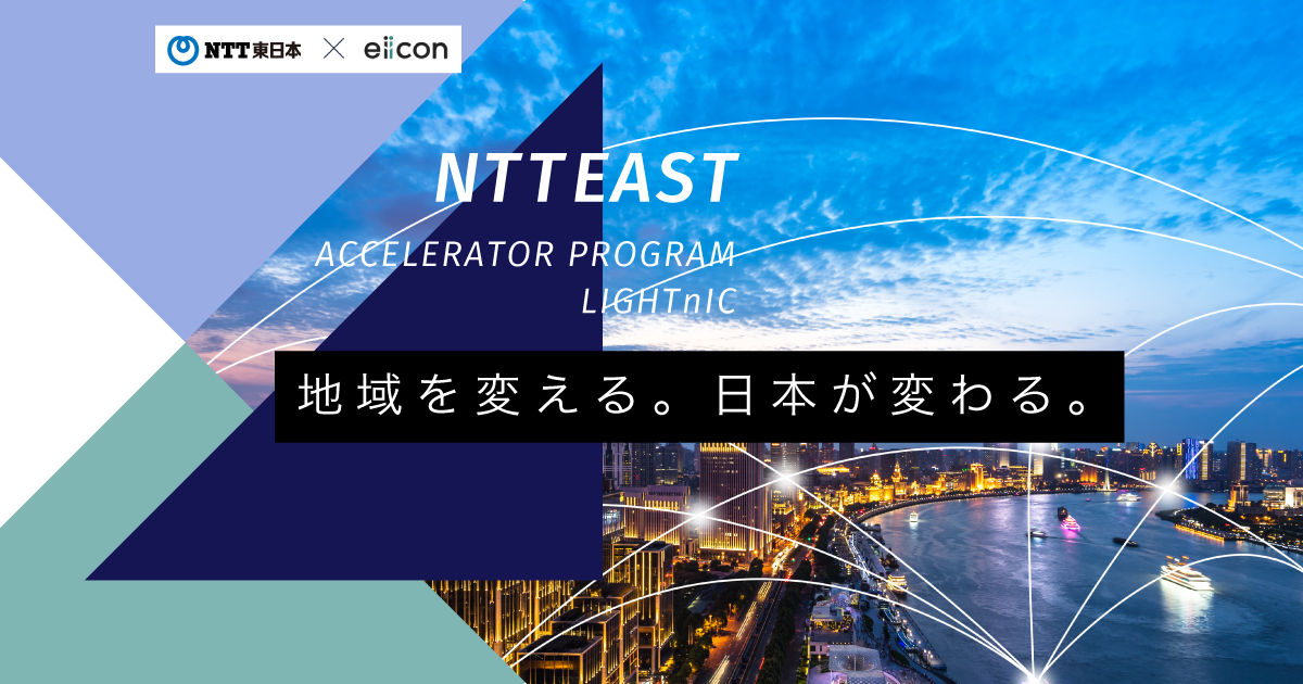 【説明会】NTT EAST ACCELERATOR PROGRAM LIGHTnIC