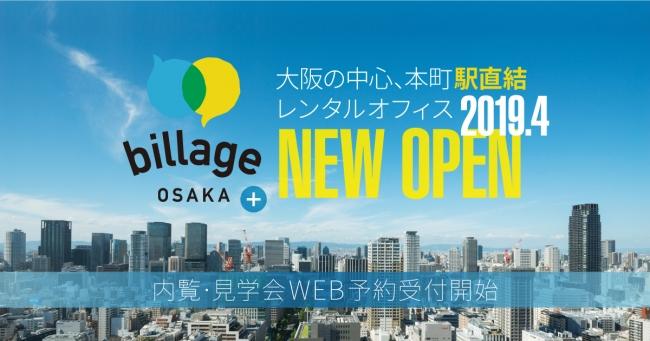 2019年4月大阪に開設するオープンイノベーションを目的とした施設「billage OSAKA+」が2月より内覧会とレンタルオフィスの募集を開始