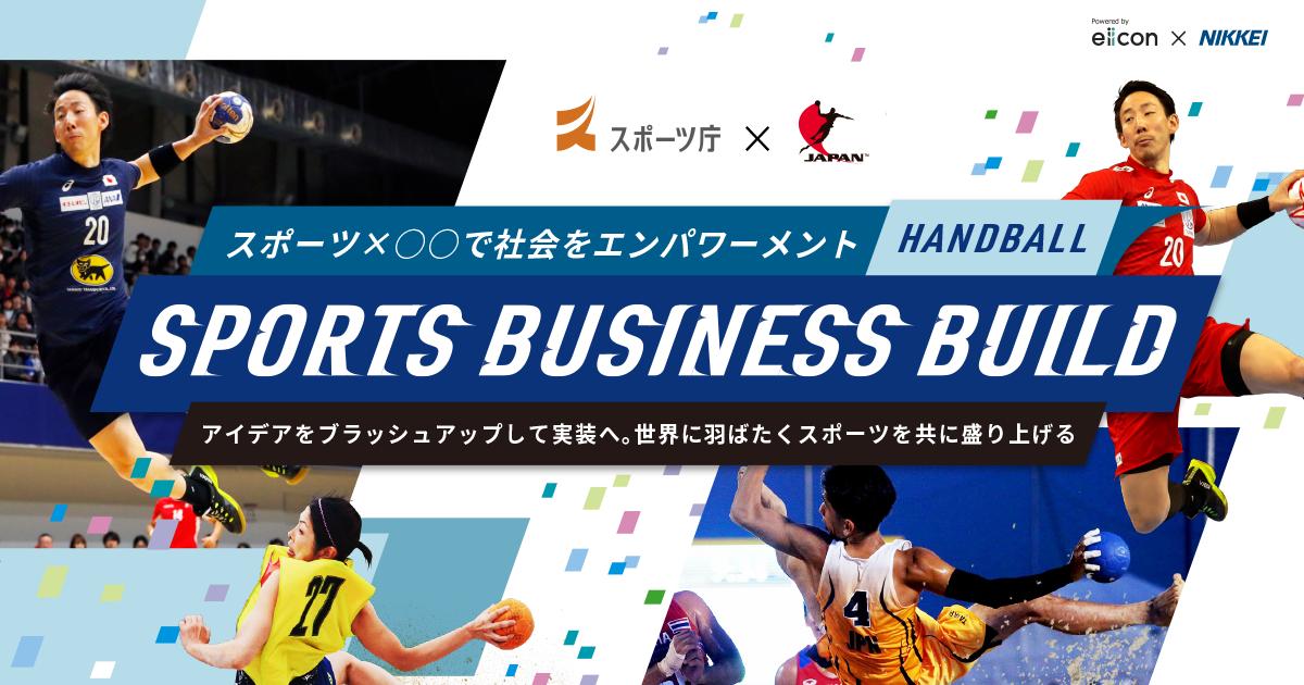 【プログラム説明会】SPORTS BUSINESS BUILD