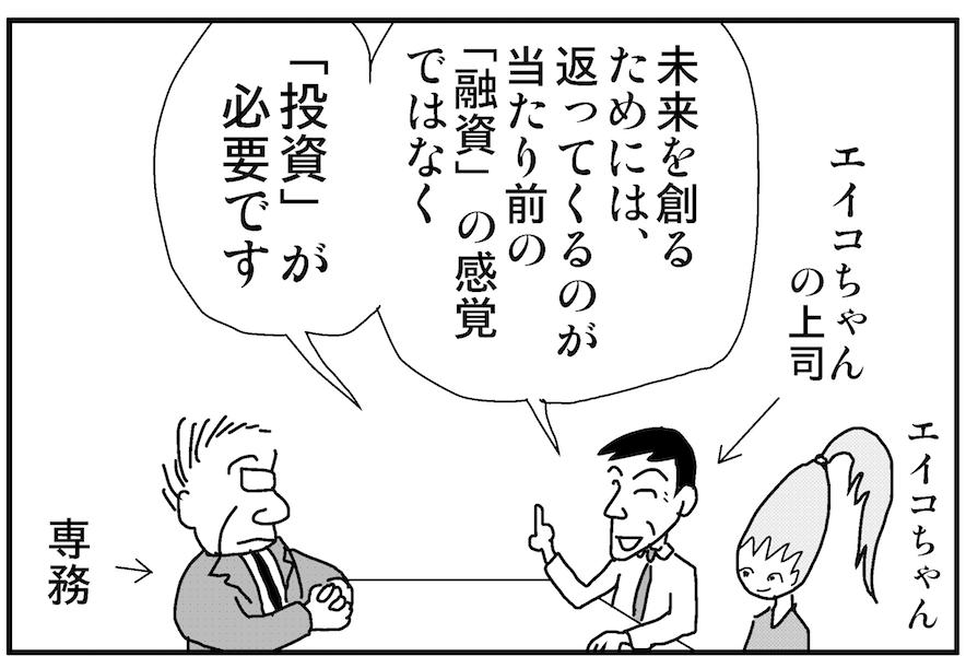 【連載/4コマ漫画コラム(8)】お金の調達法②:(社内)投資ファンドの創り方