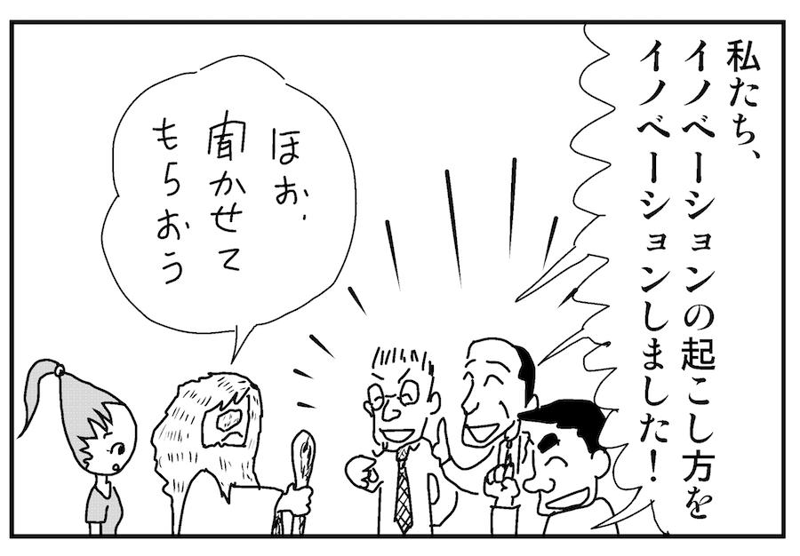 【連載/4コマ漫画コラム(1)】「分かっている」から「分かっていない」イノベーションの始め方