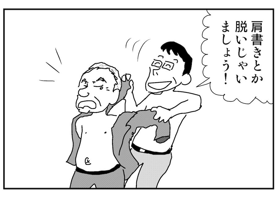 【連載/4コマ漫画コラム(2)】「オープンイノベーション!」って言っているアナタ自身は?