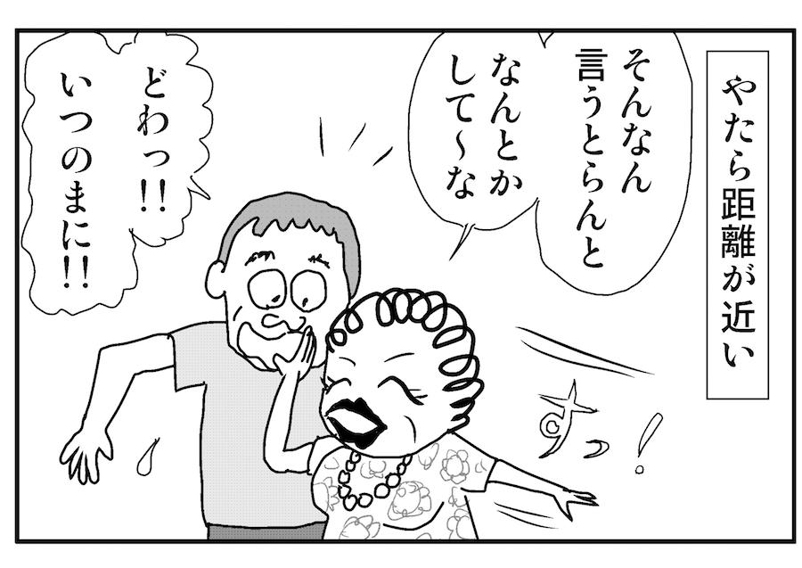 【連載/4コマ漫画コラム(3)】秘伝:大阪のおばちゃんから学ぶ社内説得術