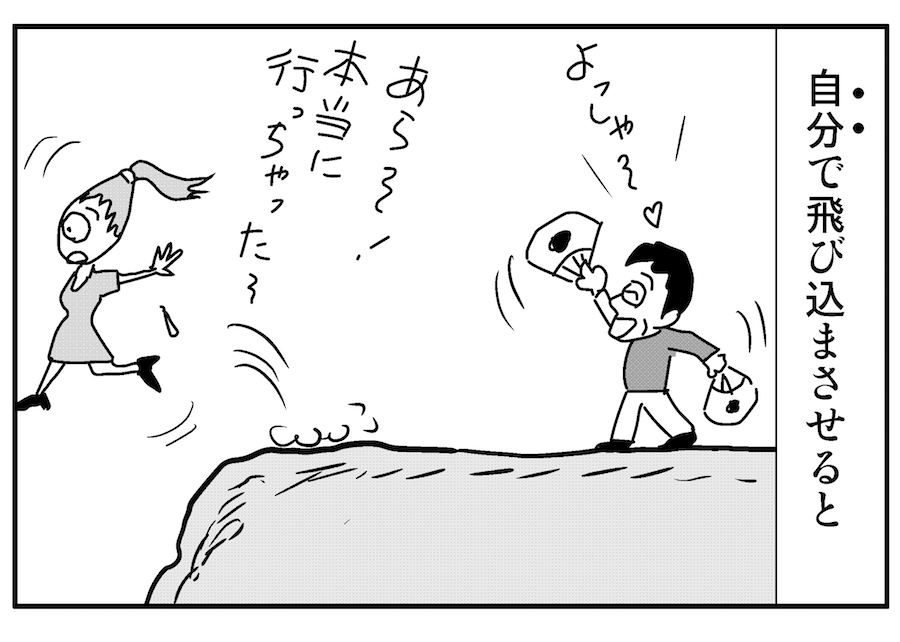 【連載/4コマ漫画コラム(4)】「育てる」のじゃなく「育って」「巣立って」