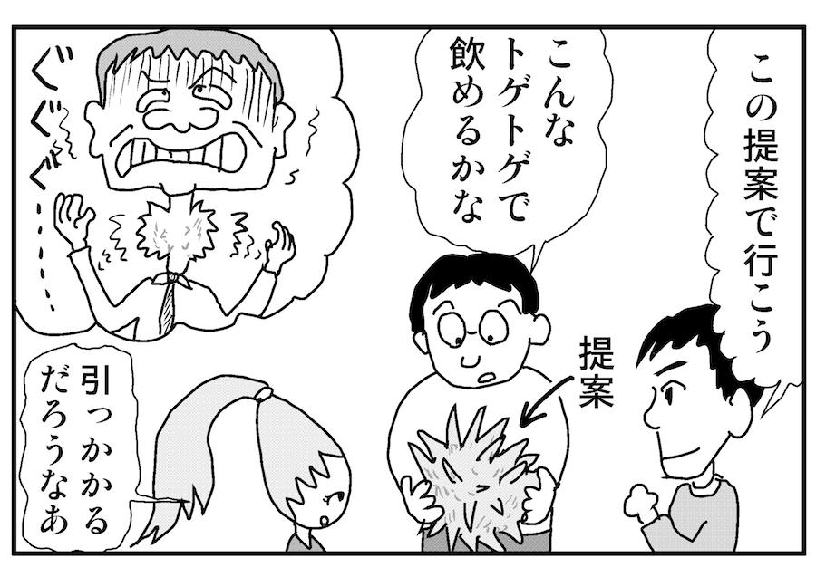 【連載/4コマ漫画コラム(5)】プレゼンのコツ:忖度(そんたく)しながら直球を投げよう