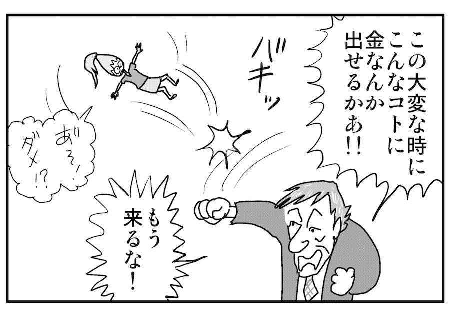 【連載/4コマ漫画コラム(7)】お金の調達法①:社内は『しゃーない』で