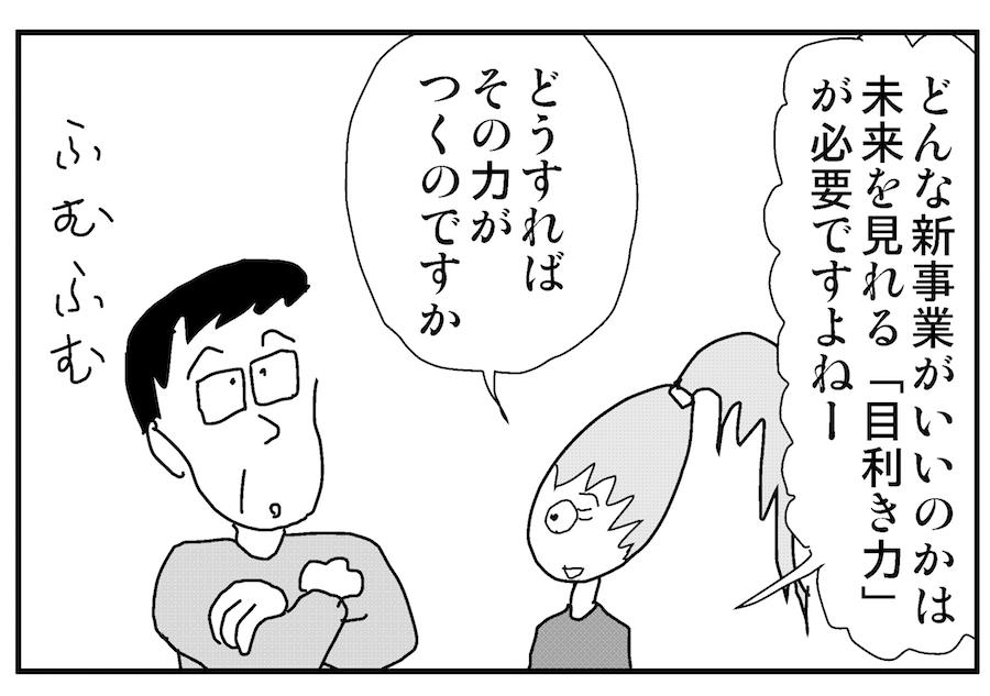 【連載/4コマ漫画コラム(11)】新規ビジネスの見極め方 ① :身も蓋もないけど大事なこと