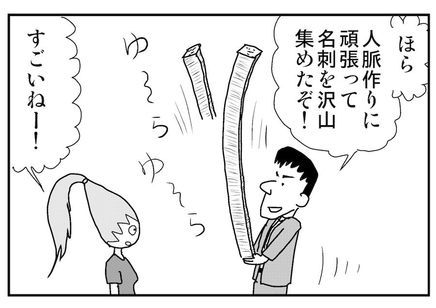 【連載/4コマ漫画コラム(14)】社外人脈の作り方②  脈は紹介ハブにあり