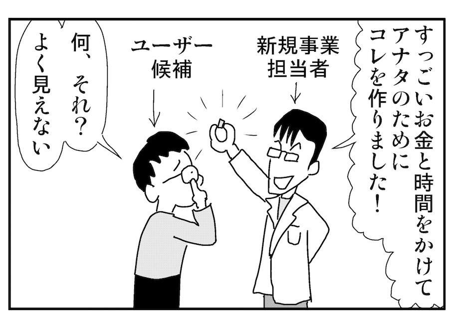 【連載/4コマ漫画コラム(16)】新規ビジネスにおけるお金の使い方② 一点突破では突破できない