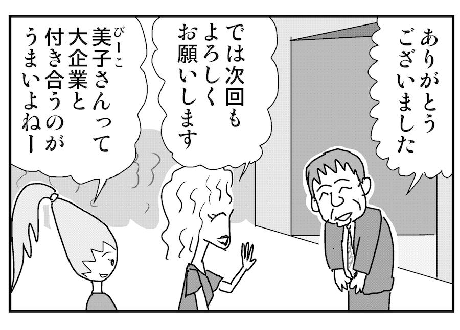 【連載/4コマ漫画コラム(17)】大企業との話し方 ①  普通の人が普通でない