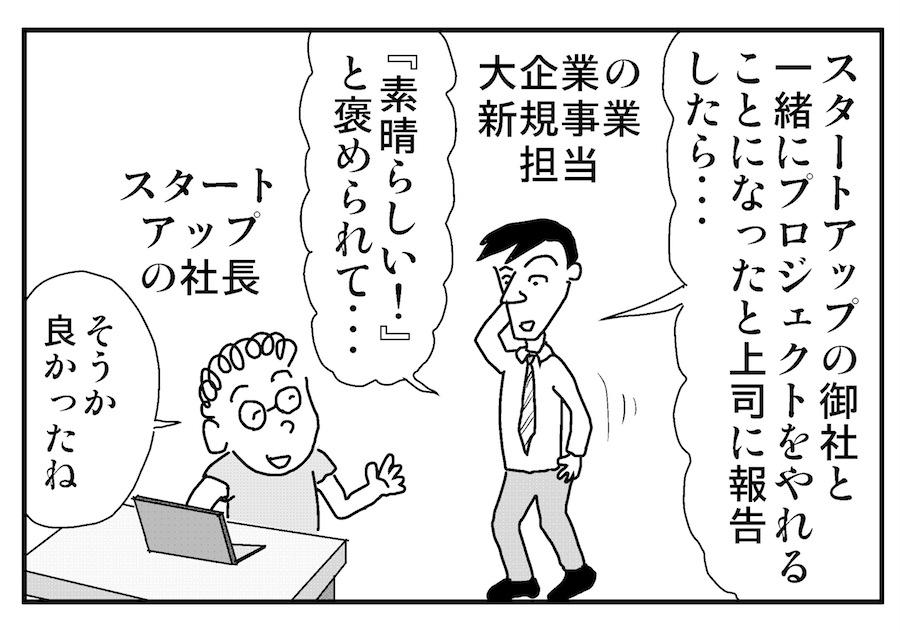 【連載/4コマ漫画コラム(20)】スタートアップとの話し方 ② 師匠と一緒に