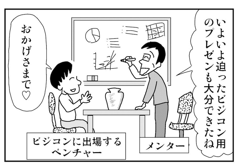 【連載/4コマ漫画コラム(22)】ビジネスコンテストへの挑み方② やってはいけないプレゼン…とか