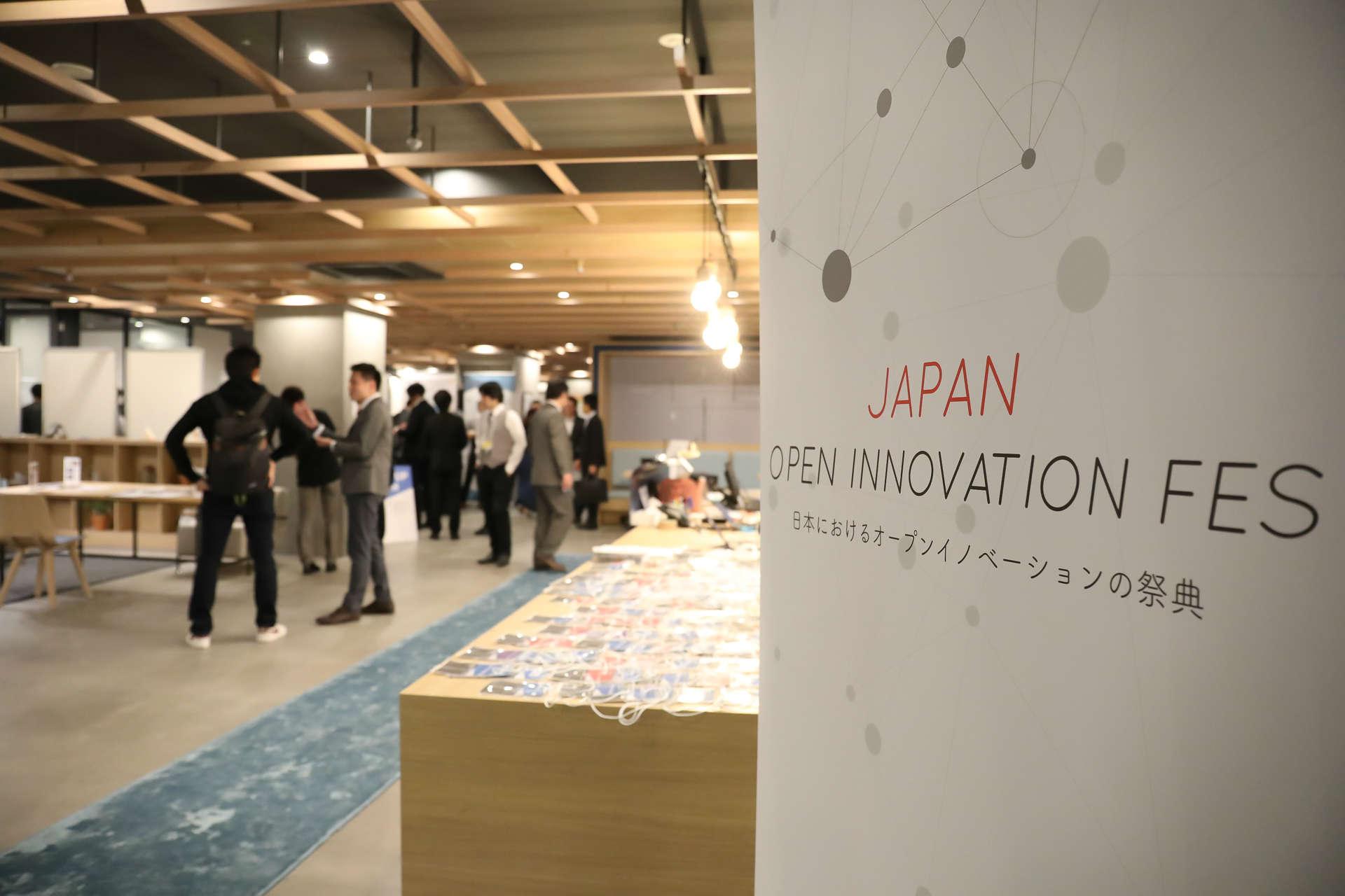 【JAPAN OPEN INNOVATION FESイベントレポート(1)】 グロービス・今野氏の登壇模様をレポート!