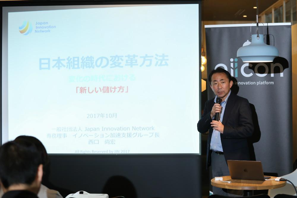 【JAPAN OPEN INNOVATION FESイベントレポート(5)】 Japan Innovation Network西口氏による講演の模様をレポート!