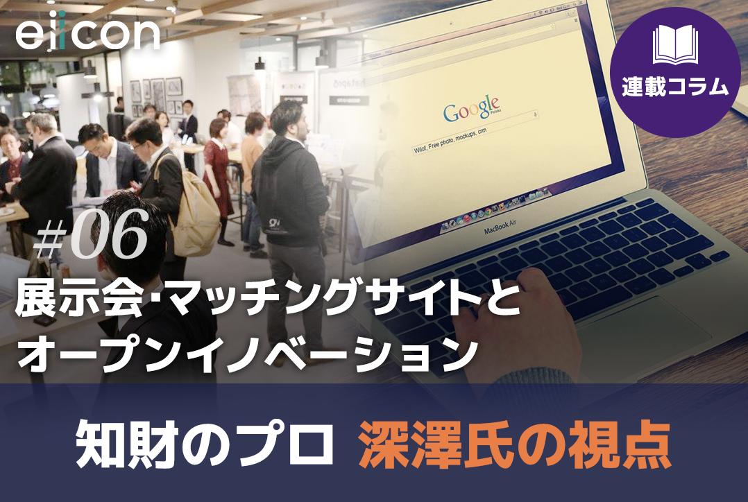【知財のプロ・深澤氏の視点(6)】展示会・マッチングサイトとオープンイノベーション