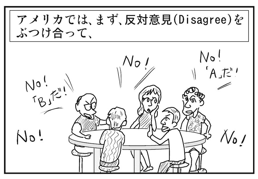 【連載/4コマ漫画コラム(30)】イノベーターなら知っておきたい日本企業と海外企業の違い② ~決めたらやる&ダメはダメ@シリコンバレー~