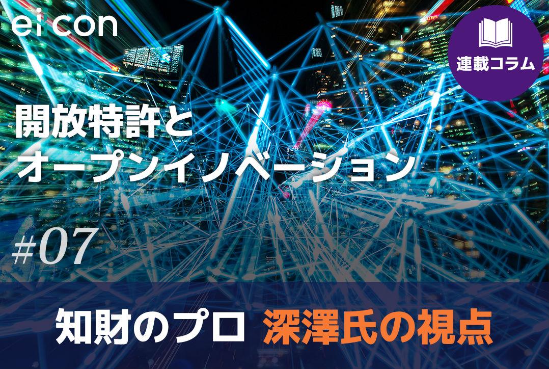 【知財のプロ・深澤氏の視点(7)】開放特許とオープンイノベーション