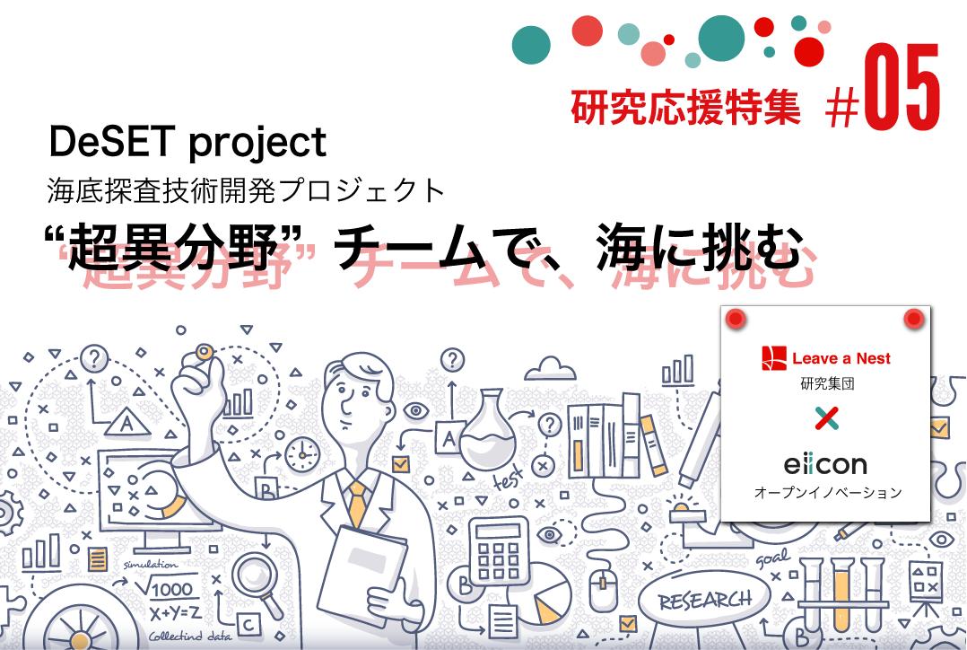 """【研究応援特集(5)】 """"超異分野""""チームで、海に挑む/海底探査技術開発プロジェクト(DeSET project)"""
