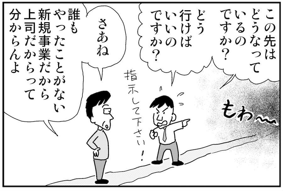 【連載/4コマ漫画コラム(32)】新規事業に向かない『最悪の部下』