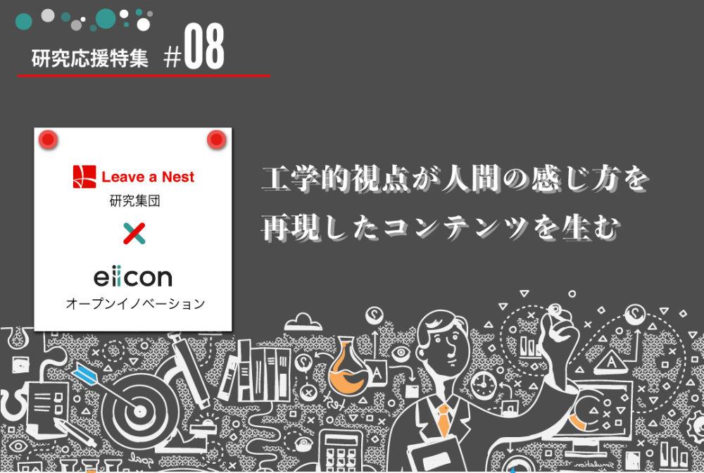 【研究応援特集(8)】 工学的視点が人間の感じ方を再現したコンテンツを生む/東京工業大学 科学技術創成研究院 未来産業技術研究所