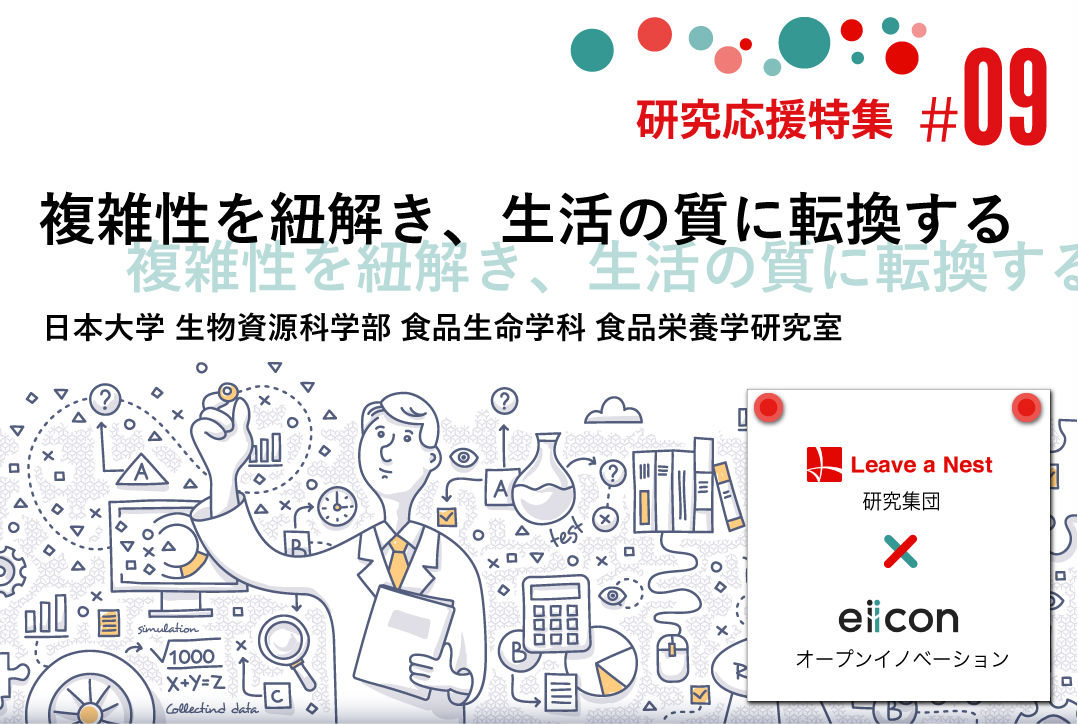 【研究応援特集(9)】 複雑性を紐解き、生活の質に転換する/日本大学 生物資源科学部 食品生命学科 食品栄養学研究室
