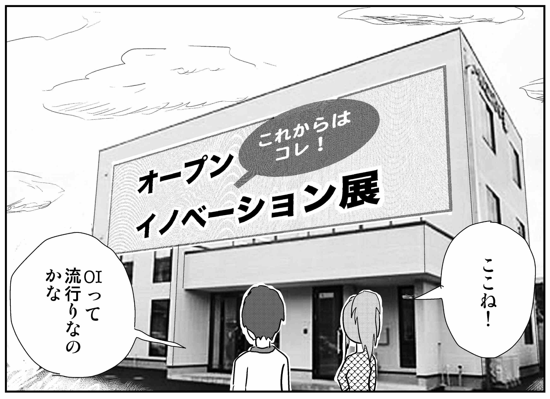 【連載/4コマ漫画コラム(37)〜特別編〜】 エイコちゃんと行く オープンイノベーション展