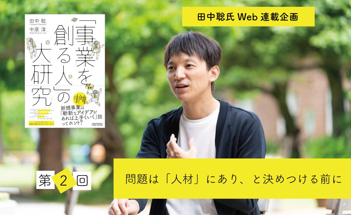 【田中聡氏 連載企画 「事業を創る人」の大研究】 第2回〜問題は「人材」にあり、と決めつける前に〜