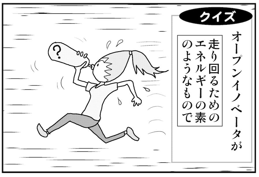 【連載/4コマ漫画コラム(40)】 年末年始に読んでおきたいオープンイノベーター課題図書5選(+2)(2018年版)