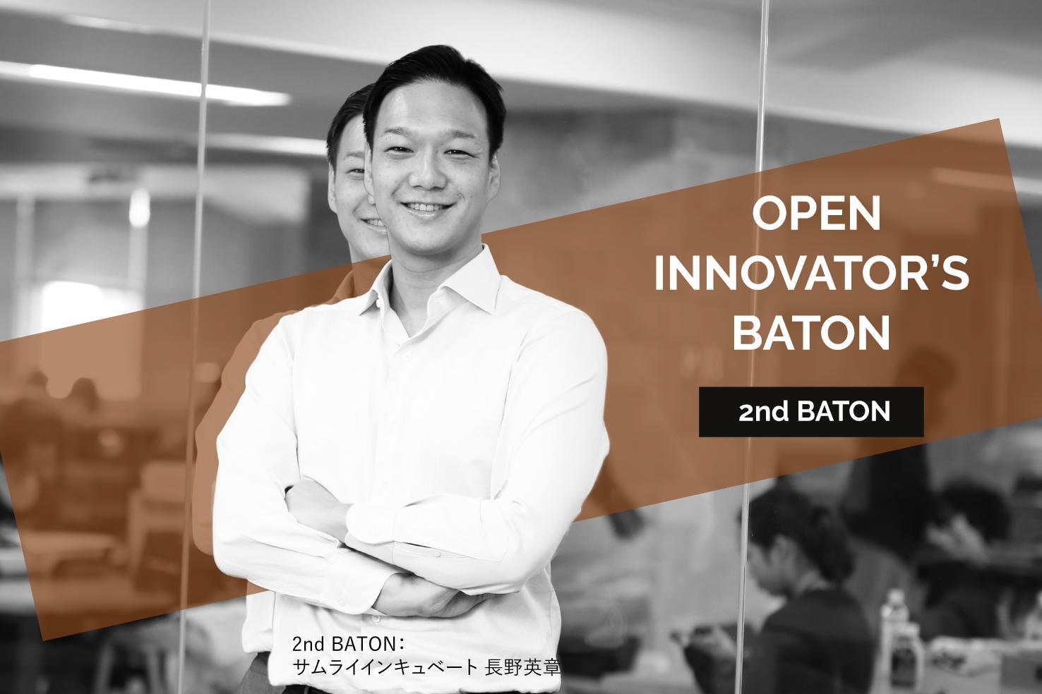 オープンイノベーターズバトン VOL.2 | サムライインキュベート 長野英章