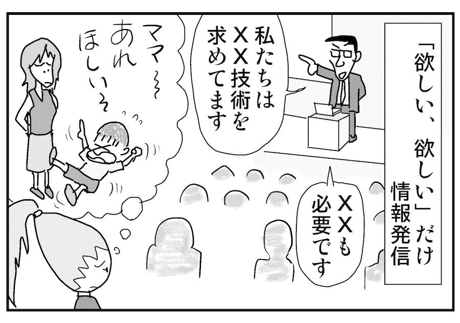 【連載/4コマ漫画コラム(41)】 オープンイノベーションを加速させる情報発信ノウハウ/PR術