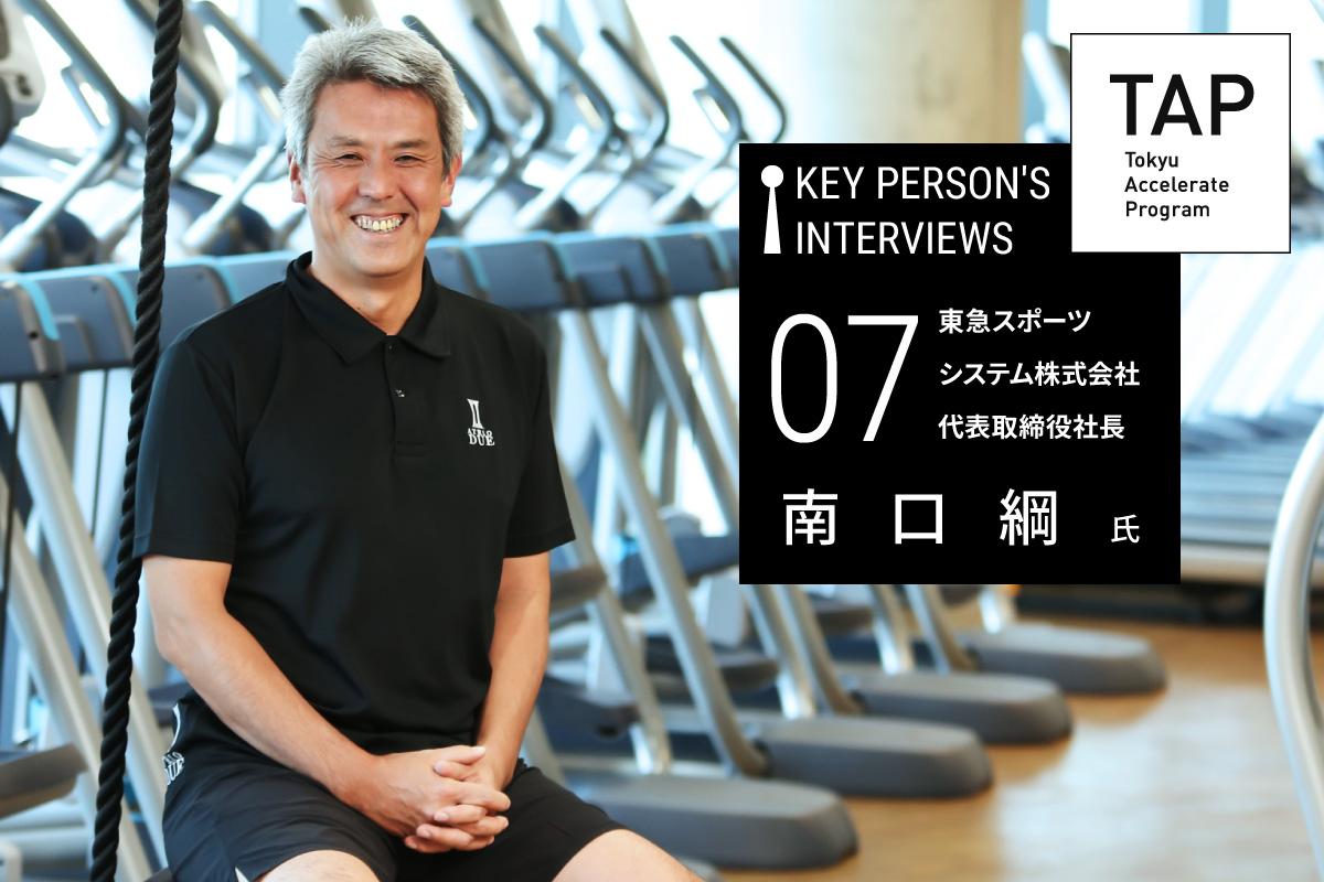 【TAP Key Person's Interviews】♯07 「スポーツ×イノベーション」で人々を幸せに | 東急スポーツシステム株式会社