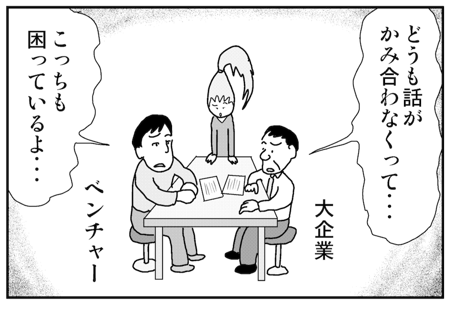 【連載/4コマ漫画コラム(42)】 共創パートナーと建設的な意思決定をするための ミーティング術