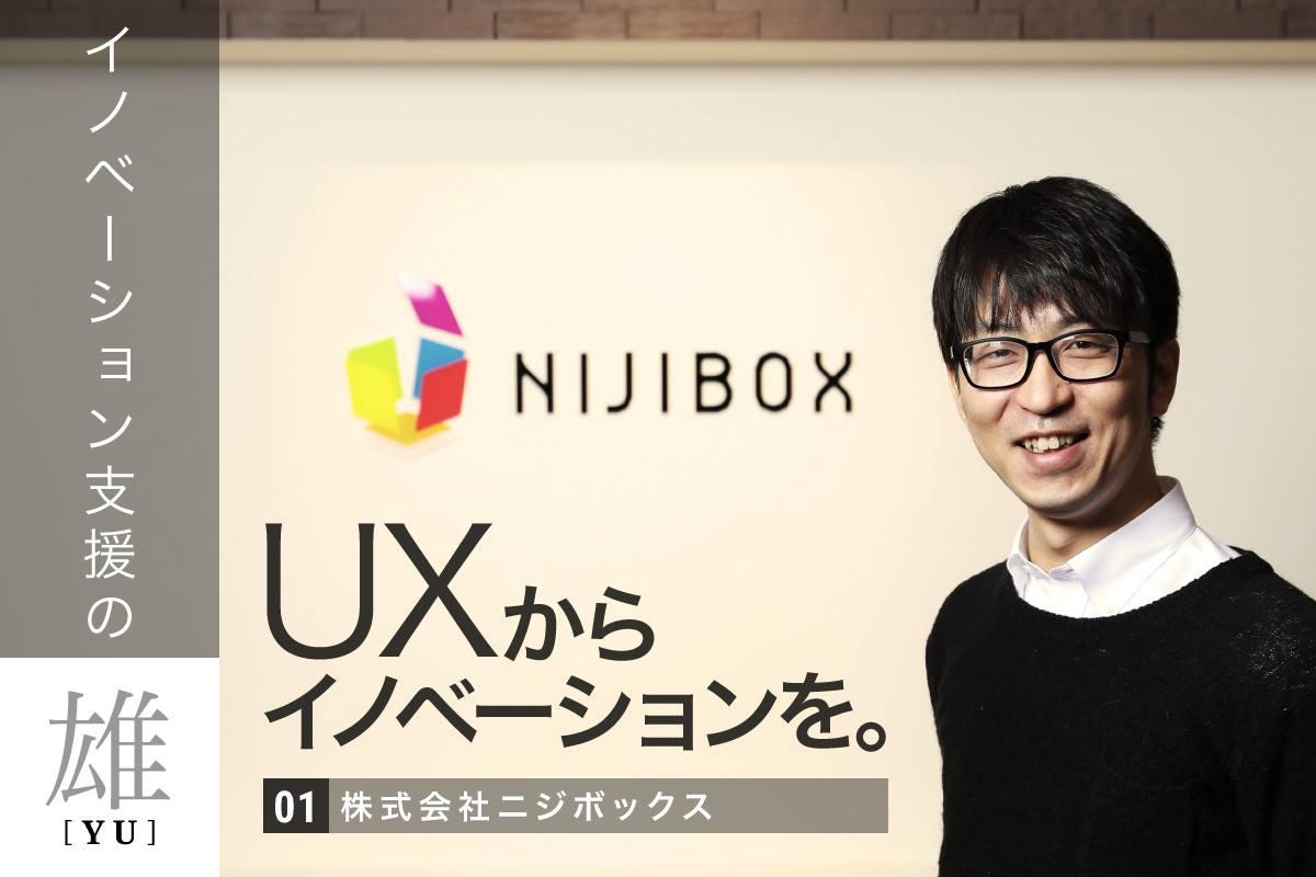 シリーズ「イノベーション支援の雄」 VOL.1 | ニジボックス流「UXコンサルティング」の真髄とは?