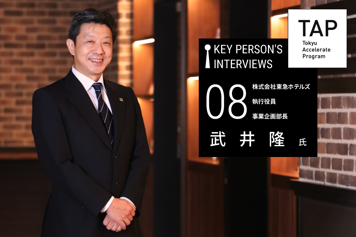 【TAP Key Person's Interviews】♯08 共創で「顧客満足」を追求する、ホテル業の未来像 | 株式会社東急ホテルズ