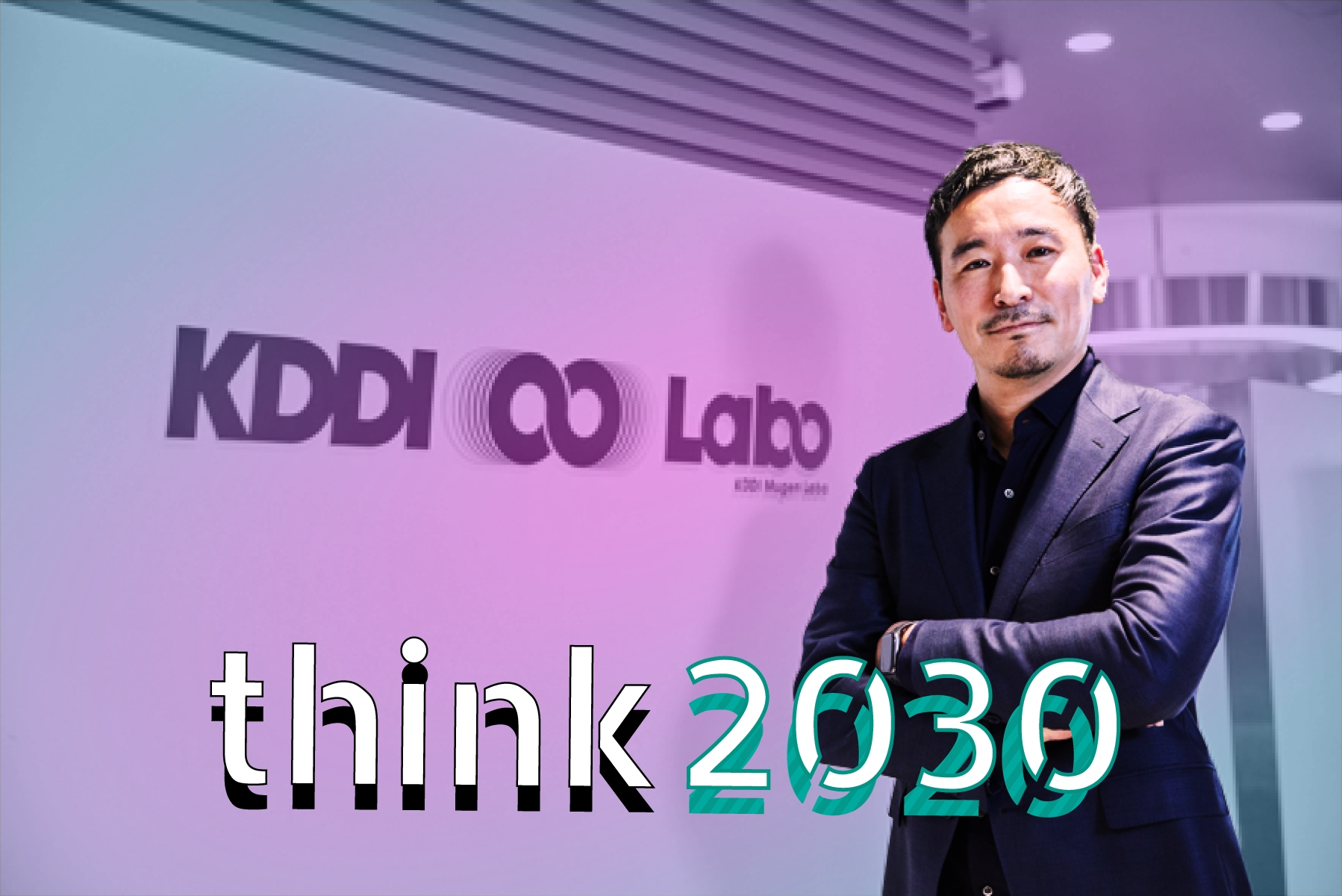 「think 2030」vol.1 | KDDI ∞ Labo長 中馬氏