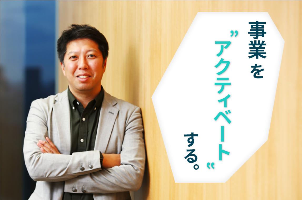 事業をアクティベートする VOL.1 | サツドラ・富山社長に聞く、会員数175万人の地域カードを生み出す事業活性化術