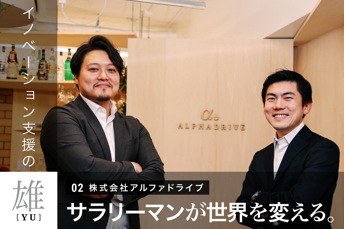 シリーズ「イノベーション支援の雄」 VOL.2 | サラリーマンが世界を変える。株式会社アルファドライブ