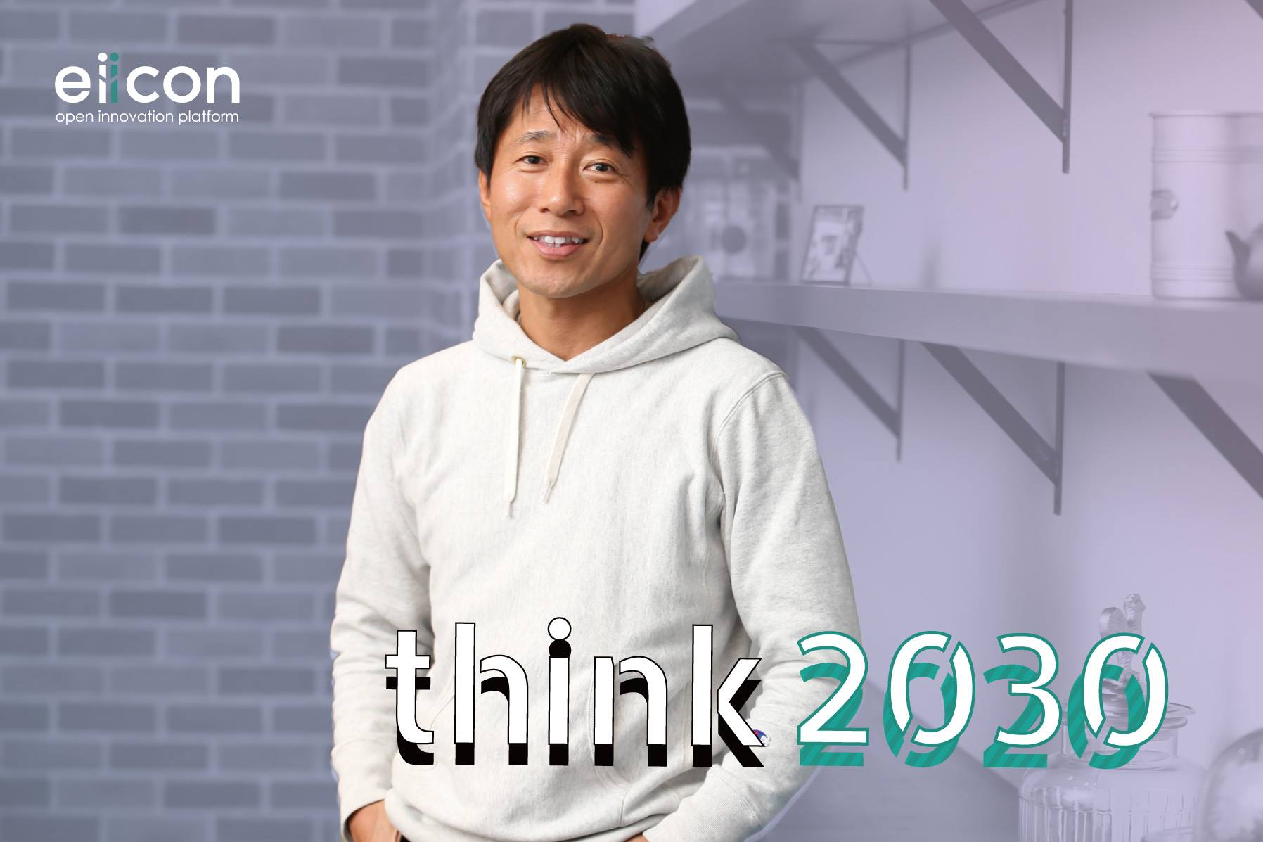 「think 2030」 vol.3 | 守屋実氏