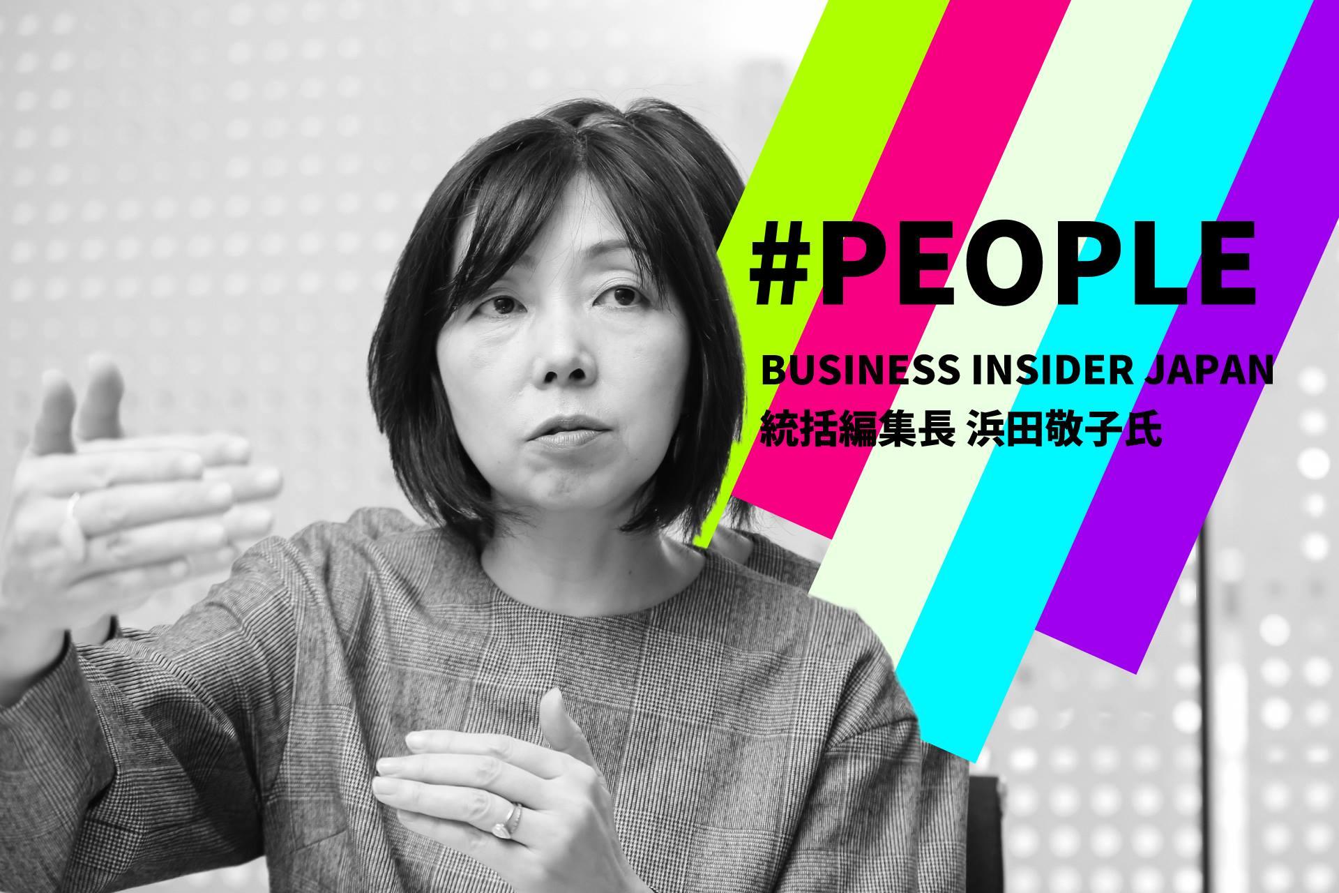 "#PEOPLE | BUSINESS INSIDER JAPAN統括編集長・浜田氏「オープンイノベーションは""魔法""ではない」<前編>"