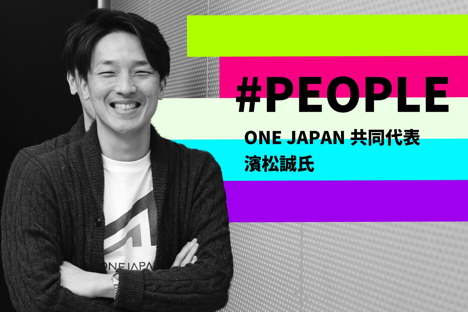 #PEOPLE | ONE JAPAN・濱松氏に聞く「大企業の空気を変える術」とは